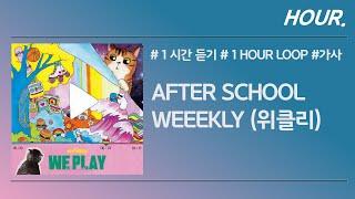 [HOUR. 1시간] Weeekly (위클리) - After School / 가사 / 1 hour loop