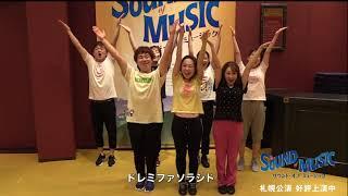 劇団四季:サウンド・オブ・ミュージック:#ドレミチャレンジ