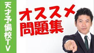 小学校受験対策のチャンネル、「天才予備校TV」です。 慶応幼稚舎・慶応...