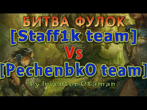 видео: [staff1k team] vs [pechenbko team] Битва фулок prime world