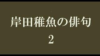 岸田稚魚の俳句。2