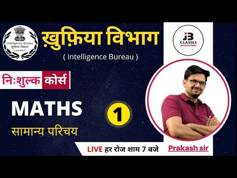 Intelligence Bureau 2021 ( ib acio ) | Maths Class | Introduction