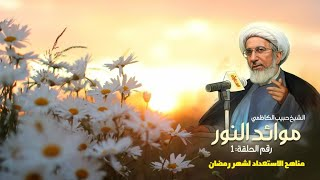 مناهج الاستعداد لشهر رمضان - الشيخ حبيب الكاظمي