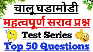 चालू घडामोडी 50 महत्वपूर्ण सराव प्रश्न।। मेगा भरती 2018 ।। Top 50 current affairs mcq questions ।।