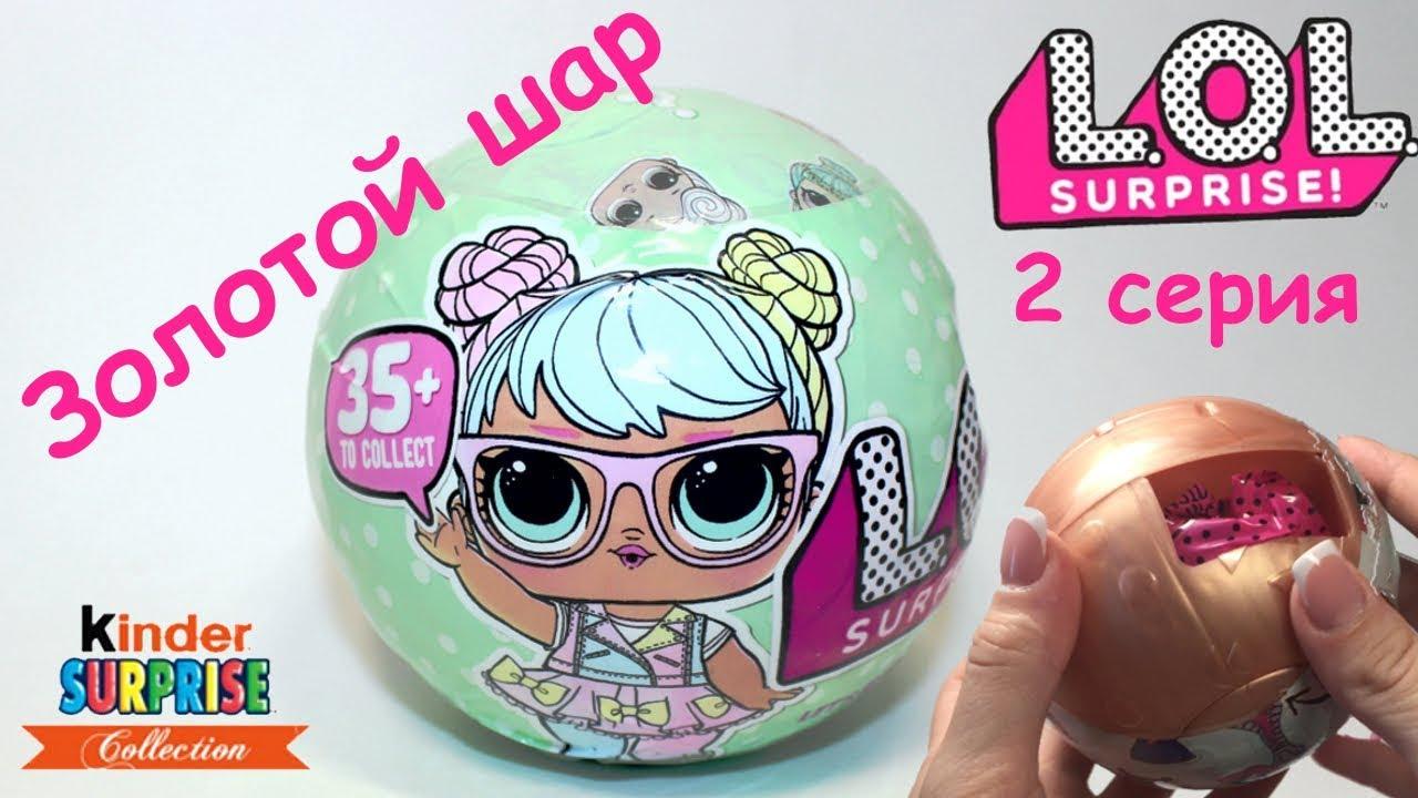 lol кукла сюрприз в шарике купить