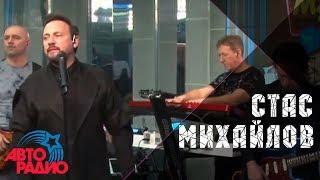 Стас Михайлов - Метель (LIVE Авторадио)