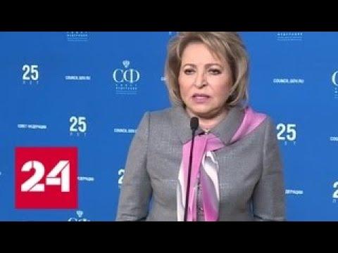Матвиенко напомнила ПАСЕ, что справедливость частичной не бывает