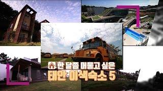 """""""충청남도 태안(안면도)! 이색숙소 퍼레이드~…"""