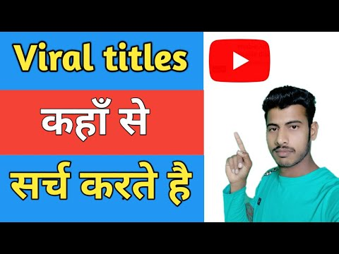 How to write best title for Youtube Video in Hindi from YouTube · Duration:  5 minutes 6 seconds