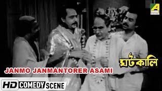 Janmo Janmantorer Asami   Comedy Scene   Rabi Ghosh Comedy   Anup Kumar