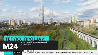 Смотреть видео Понедельник в Москве стал самым теплым днем за последние 70 лет - Москва 24 онлайн