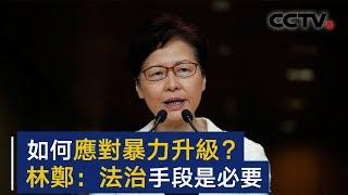 特区政府如何应对暴力升级?法治手段是必要!| CCTV