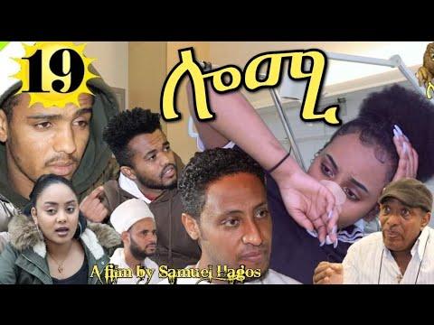 Download Lomi ሎሚ part  19  New Eritrean film 2020 by Samuel Hagos(ወዲ ሓጎስ)