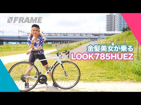 金髪美女が乗るLOOK785HUEZ!ロードバイク紹介
