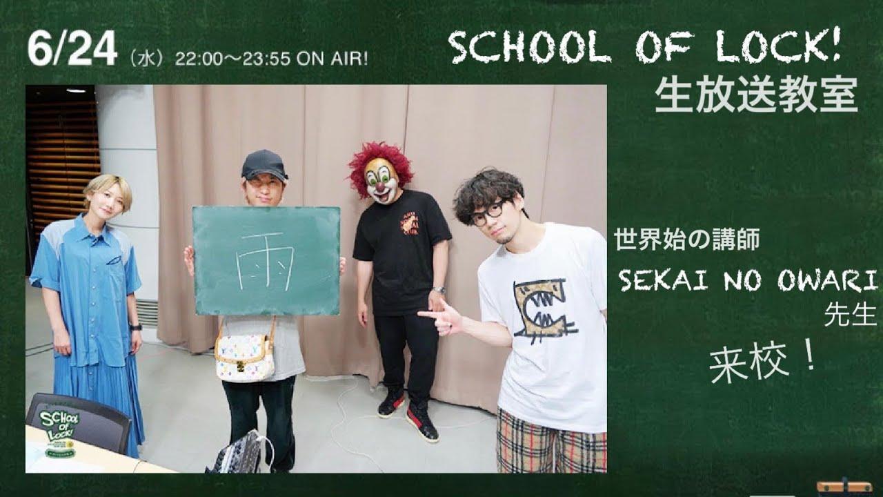 【セカオワ先生ゲスト!】TOKYO FM「SCHOOL OF LOCK! ~生放送教室~」 (2020.6.24)