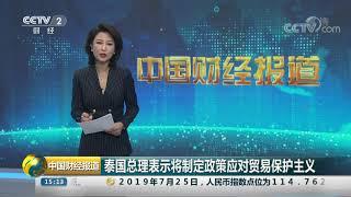 [中国财经报道]泰国总理表示将制定政策应对贸易保护主义  CCTV财经