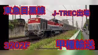 (甲種輸送)9893レDE10-1662牽引東急目黒線3000系3002F6B 総合車両入場