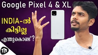 Why Google Pixel 4 is Not Coming to India   Tech One Malayalam