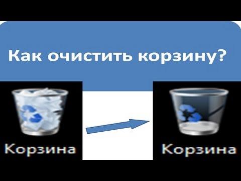 Как очистить корзину в ноутбуке