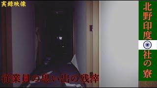 【廃墟】山梨県:北野印度会社の寮【ゲッティ】-Japanes haunted places-