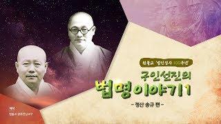 구인선진 법명 이야기 1  정산 송규