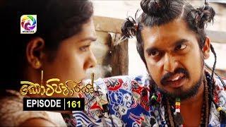 Kotipathiyo Episode 161 කෝටිපතියෝ  | සතියේ දිනවල රාත්රී  9.00 ට . . . Thumbnail