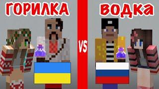 ГОРИЛКА против ВОДКИ - Майнкрафт Приколы