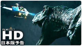 『ジュラシック・ワールド 2』日本版予告 第2弾 (2018)