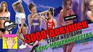 CЕКС-МОШЕННИЧЕСТВО: кто и как выманивает девушек голые фото и видео