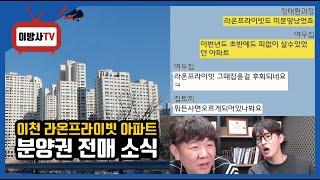 ★이천 라온프라이빗 아파트 분양권소식★ 아파트전매 열기…