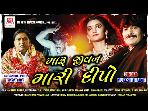 Mukesh Thakor -New Song - Maru Jivan Mari Dipo - Full Hd Video - MUKESH THAKOR OFFICIAL