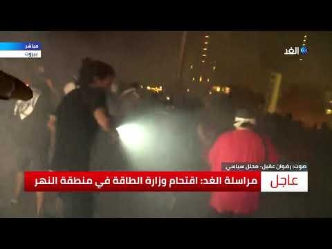 اقتحام وزارة الطاقة في لبنان من قبل المتظاهرين