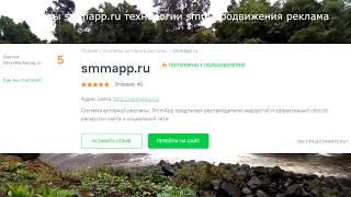 Отзывы smmapp.ru технологии smm продвижения реклама