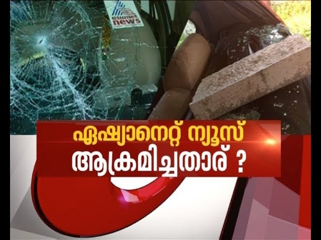 Protection for the culprits of Asianet News Alappuzha office attack | Asianet News hour 30 Sep 2017