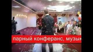 тамада г. Николаев на свадьбу от Саша и Наташа