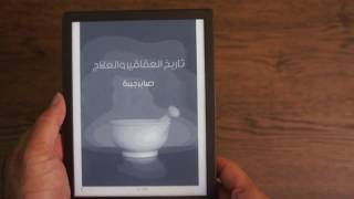 مواصفات و سعر Pocketbook InkPad 3 في دبي, الإمارات العربية