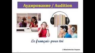 Уроки французского #45: Разбираем аудирование. Закрепление правил и новая лексика