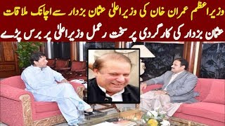 News Headlines 3PM 9 March 2019 CM Usman Buzdar And PM Imran Khan Important Meeting Today
