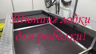 Установка пола в лодку Зашивка кокпита лодки Тюнинг лодки для рыбалки Блок плавучести