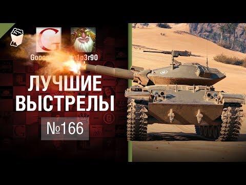 Лучшие выстрелы №166 - от Gooogleman и Sn1p3r90 [World of Tanks] thumbnail