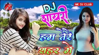 Gambar cover DjSuper Hit गजल शायरी सॉन्ग # हम तेरे शहर में आए हैं मुसाफिर की तरह # NK DJ CLUB