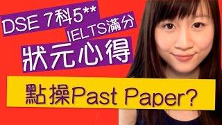 點樣操past paper hkdse 7科5 ielts滿分狀元分享