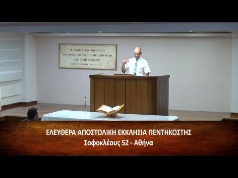 Κατά Ιωάννην Ευαγγέλιον κεφ. ι' (10) 1-21 // Γρηγόρης Ψωμιάδης