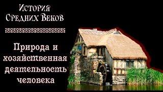 Природа и хозяйственная деятельность человека (рус.) История средних веков.