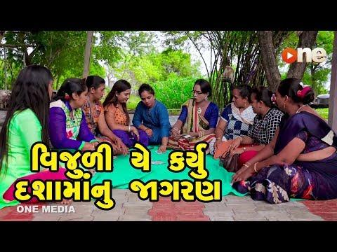 Vijuliye Karyu Dashamanu Jagaran   | Gujarati Comedy | One Media