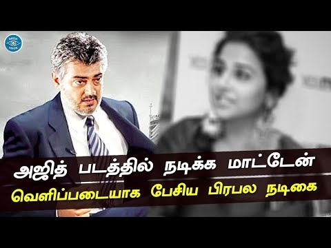 Thala59 | Famous heroine Can't Act With Thala Ajith | H Vinoth | Yuvan | Poney Kapoor