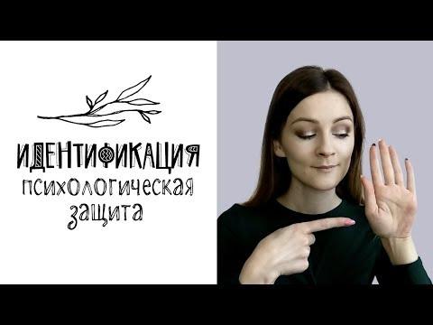 Идентификация (психологическая защита)