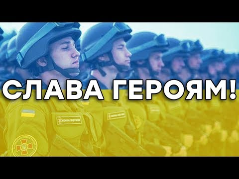 ДЕНЬ ВООРУЖЕННЫХ СИЛ УКРАИНЫ 2018: Киборги и ГРОМКИЕ ПОБЕДЫ украинской армии – Гражданская оборона