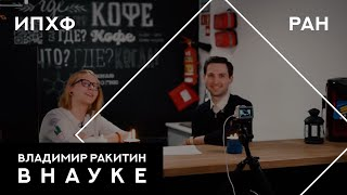 Внауке: Владимир Ракитин