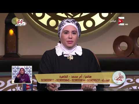 قلوب عامرة - د. نادية عمارة: متابعة البرامج الدينية من العبادات